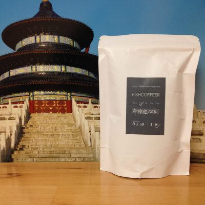 Gahahe Burundi COE #4 from Fisher Coffee